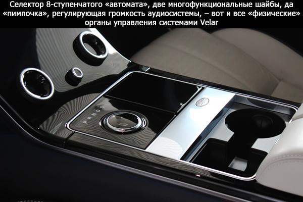 Range Rover Velar АКПП фото