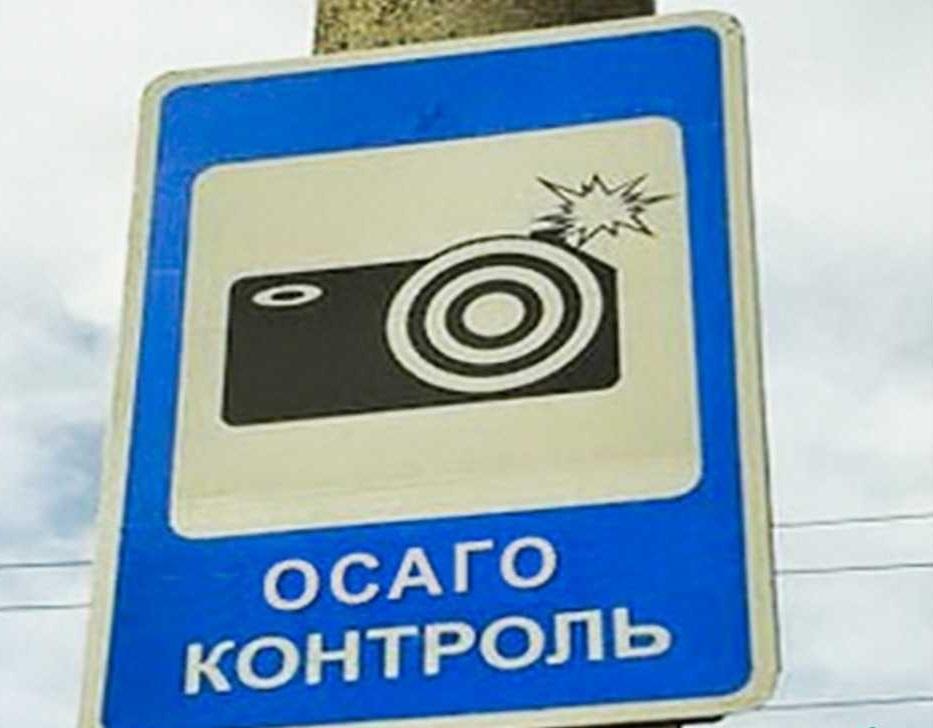 Начало ОСАГО контроля камерами